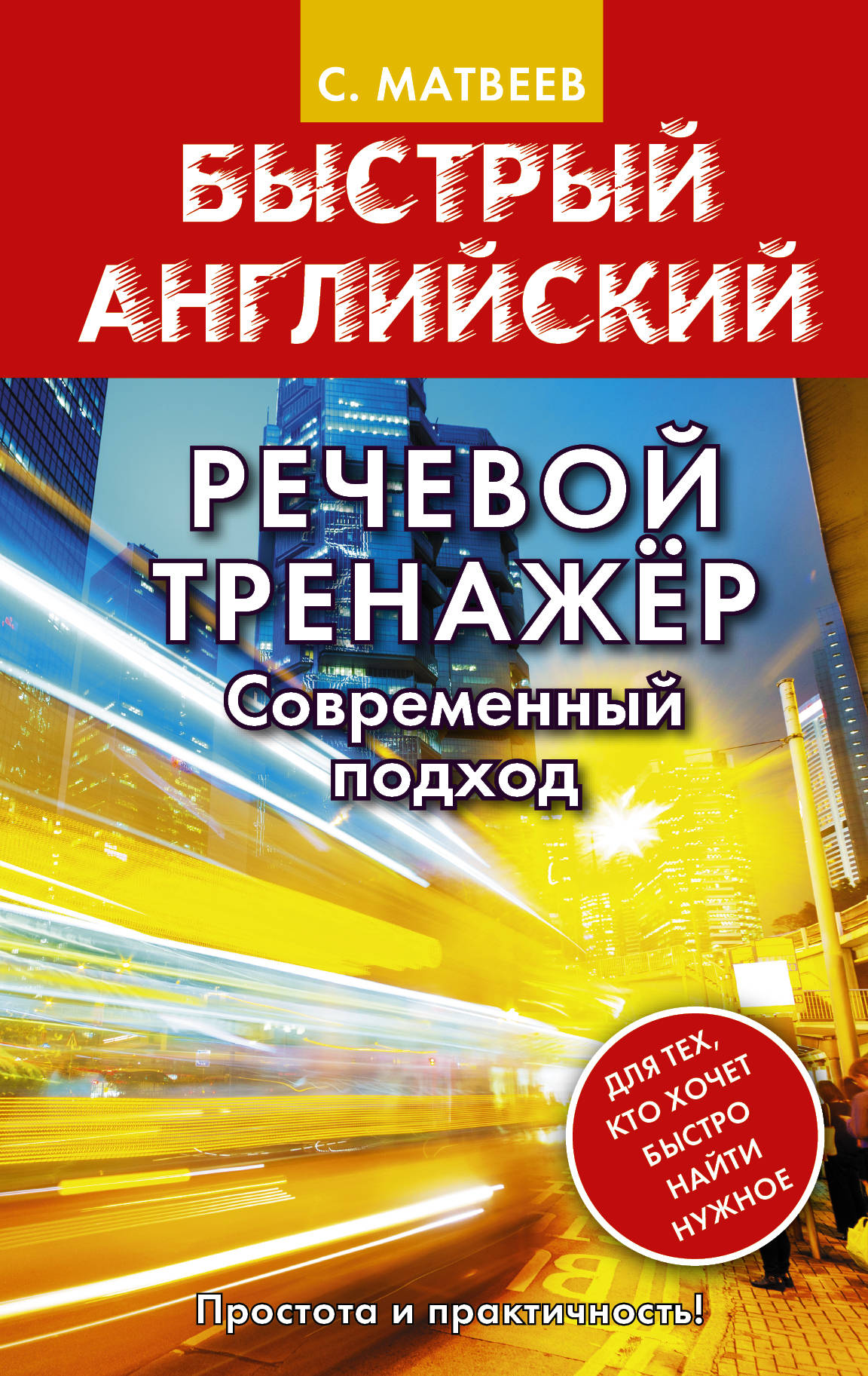 С. А. Матвеев Речевой тренажер. Современный подход с а матвеев английский язык тренажер по чтению и письму
