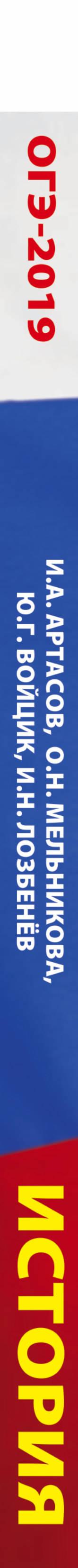 ОГЭ-2019. История. 20 тренировочных экзаменационных вариантов для подготовки к ОГЭ. И. А. Артасов, Ю. Г. Войцик, И. Н. Лозбенев, О. Н. Мельникова