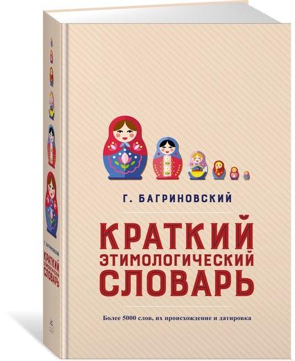Zakazat.ru Краткий этимологический словарь. Г. Багриновский