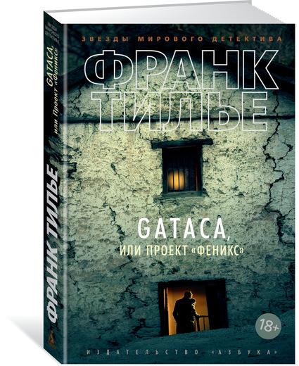 Zakazat.ru: GATACA, или Проект Феникс. Франк Тилье