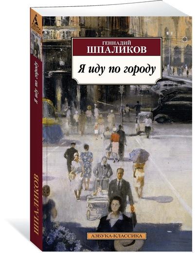 Шпаликов Геннадий Я иду по городу ISBN: 978-5-389-14862-8