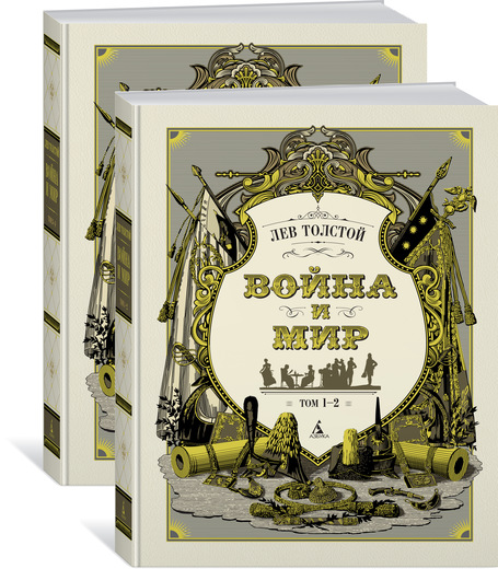 Лев Толстой Война и мир (комплект из 2 книг) толстой л война и мир том i ii комплект из 2 книг