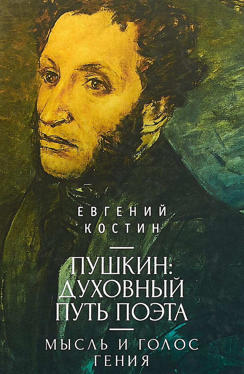 Евгений Костин Пушкин. Духовный путь поэта. Мысль и голос гения