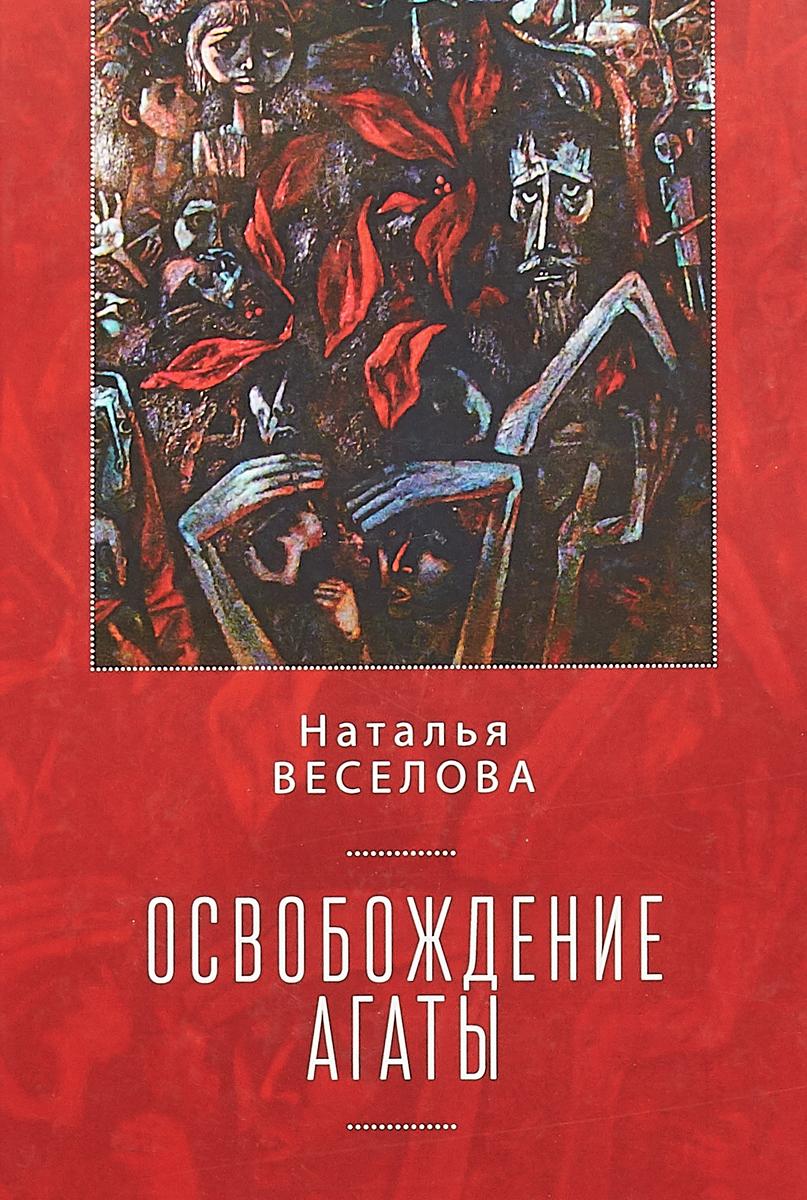 Zakazat.ru: Освобождение Агаты. Наталья Веселова