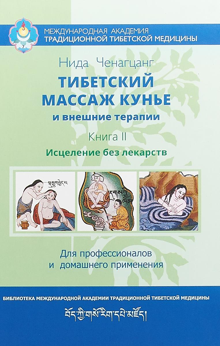 Тибетский массаж кунье и внешние терапии. Книга 2. Исцеление без лекарств