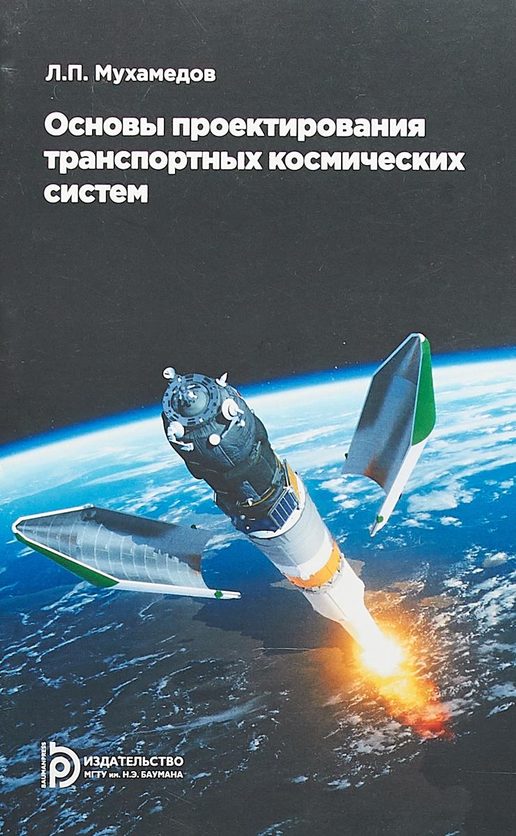 Л. П. Мухамедов Основы проектирования транспортных космических систем