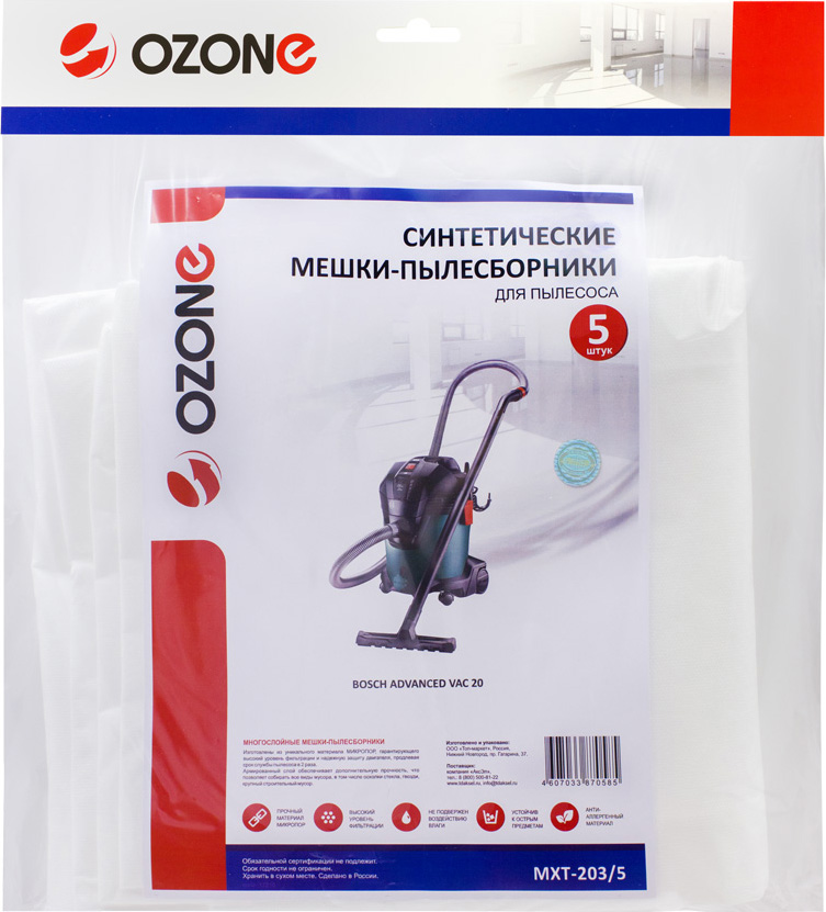 Ozone MXT-203/5 пылесборник для профессиональных пылесосов 5 шт мешок ozone mxt 301 5