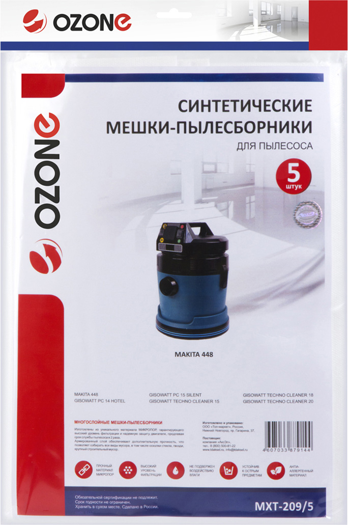 Ozone MXT-209/5 пылесборник для профессиональных пылесосов 5 шт мешок ozone mxt 301 5