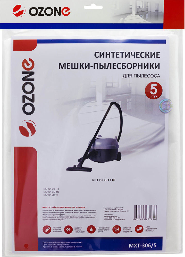 Ozone MXT-306/5 пылесборник для профессиональных пылесосов 5 шт пылесборник для сухой уборки ozone micron mx 04