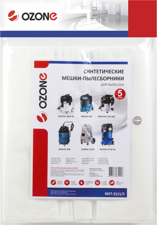 Ozone MXT-3111/5 пылесборник для профессиональных пылесосов 5 шт прокладка защитная для festool multi jetstream 150 мм 57 отв 5 шт mirka 8295611111