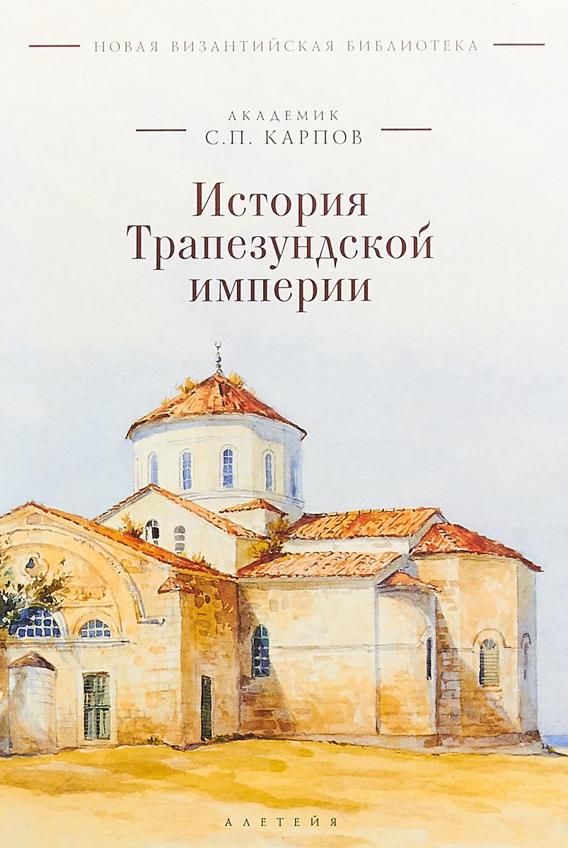 Карпов С.П. История трапезундской империи