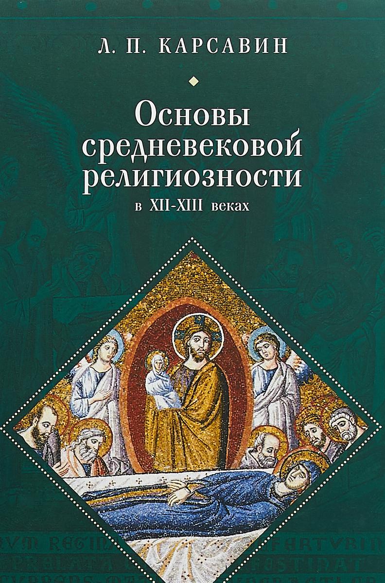 Основы средневековой религиозности в XII-XIII веках