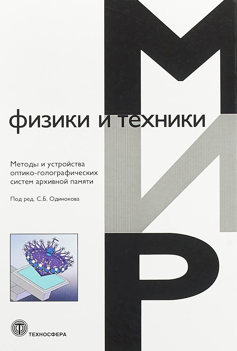 Методы и устройства оптико-голографических систем архивной памяти бинокль казань казанского оптико механического завод