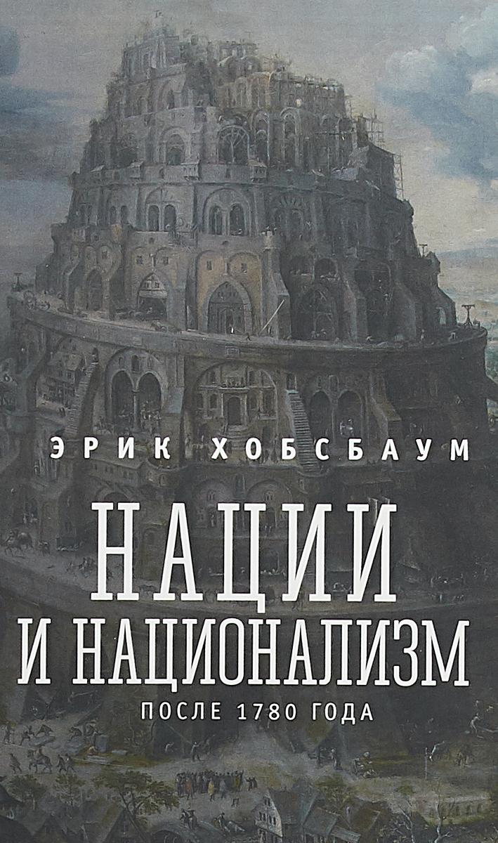 Zakazat.ru Хобсбаум Э. Нации и национализм после 1780 г