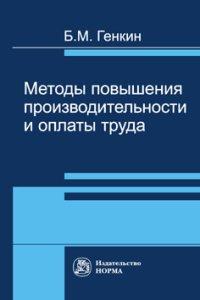 Методы повышения производительности и оплаты труда