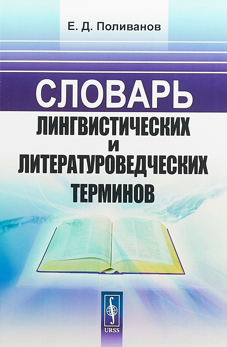 Е. Д. Поливанов Словарь лингвистических и литературоведческих терминов