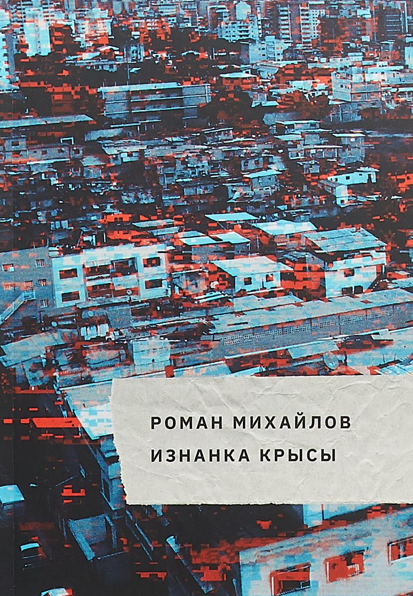 Р. Михайлов Изнанка крысы