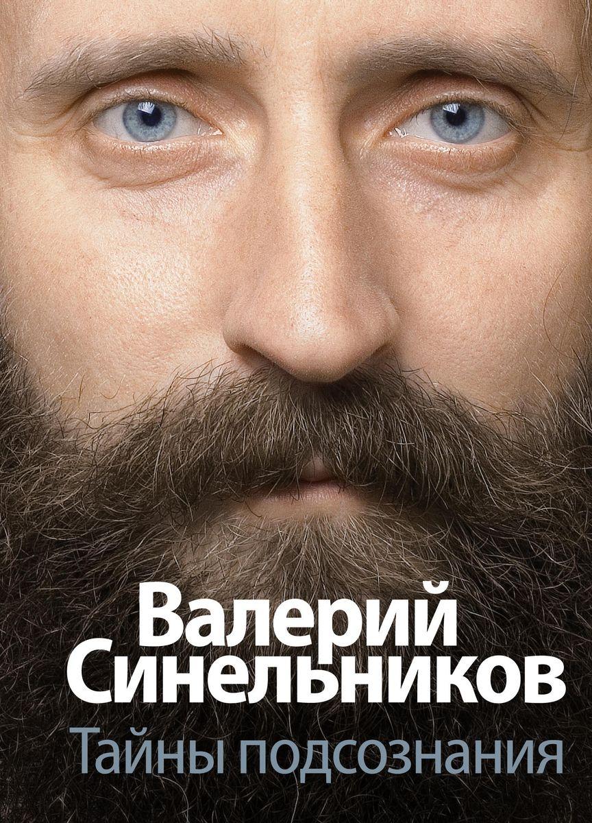 Тайны подсознания. Валерий Синельников