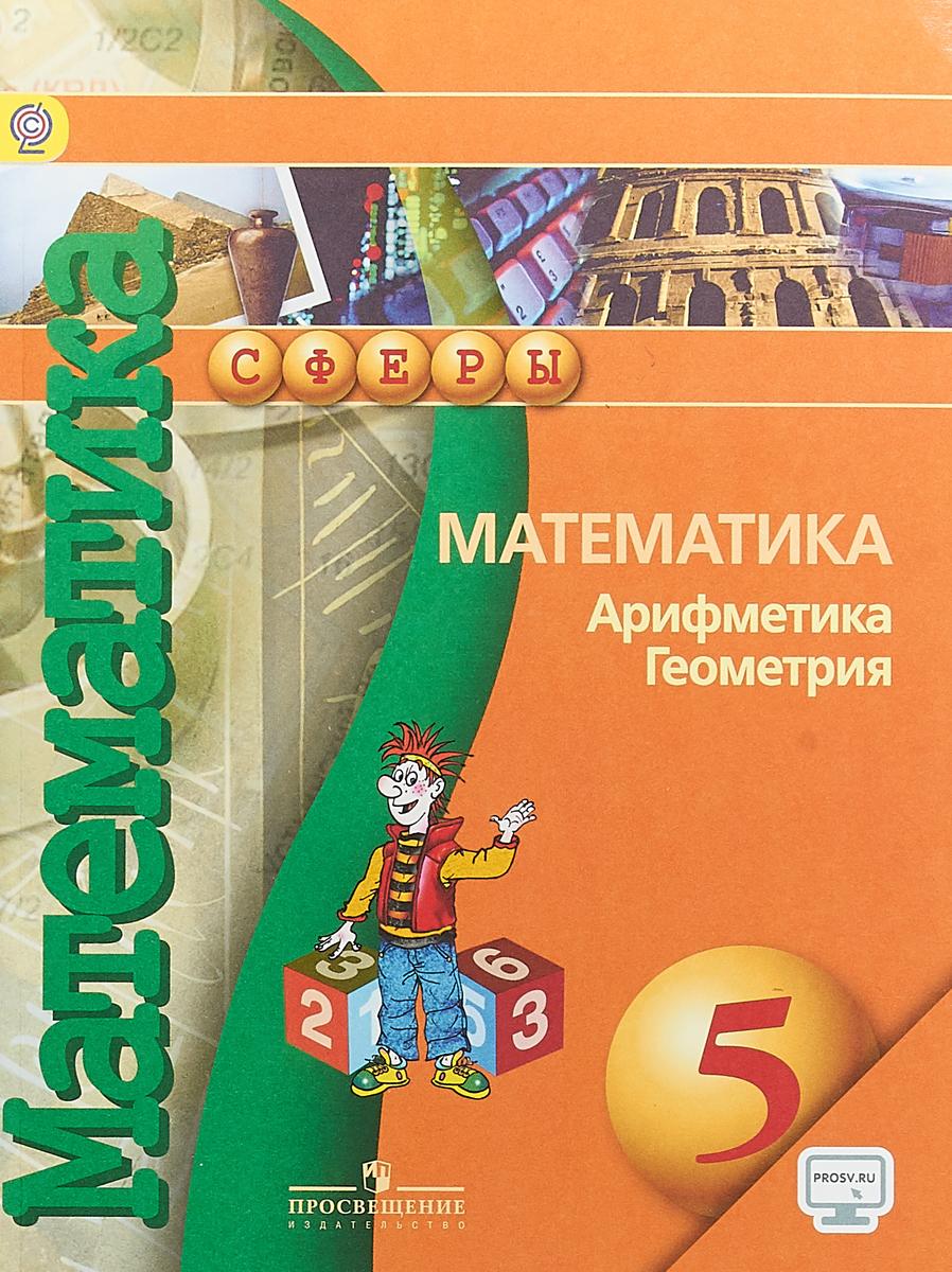 Задачник по математике 6 класс просвещение