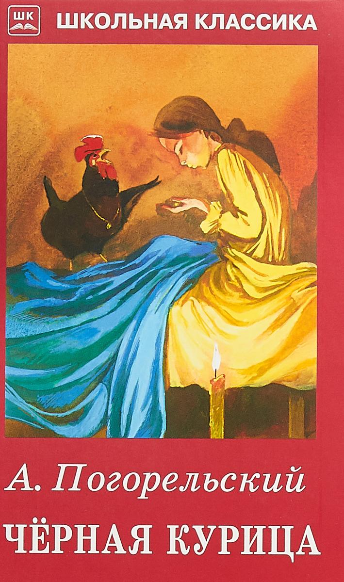 А. Погорельский Чёрная курица айрис пресс чёрная курица или подземные жители домашнее чтение комплект с cd