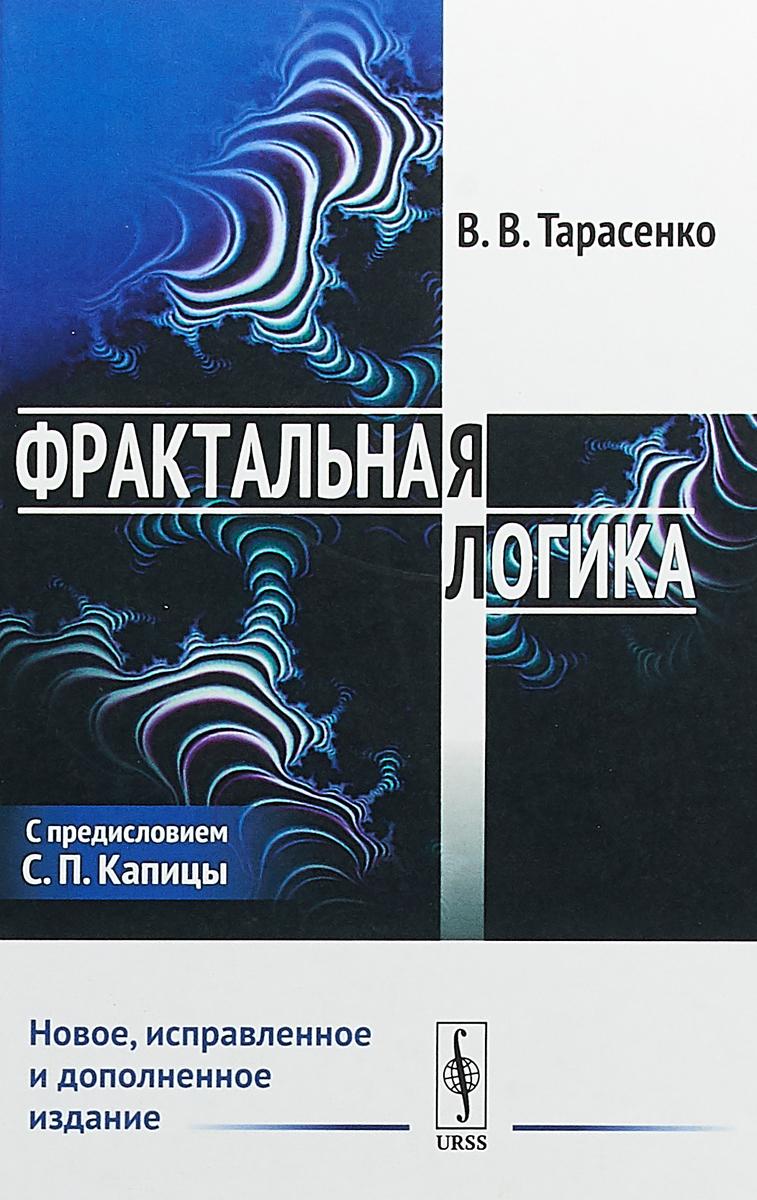 В. В. Тарасенко Фрактальная логика