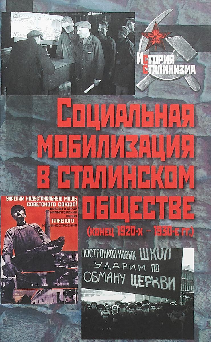 Социальная мобилизация в сталинском обществе (конец 1920-х – 1930-е гг.) ISBN: 978-5-8243-2232-3