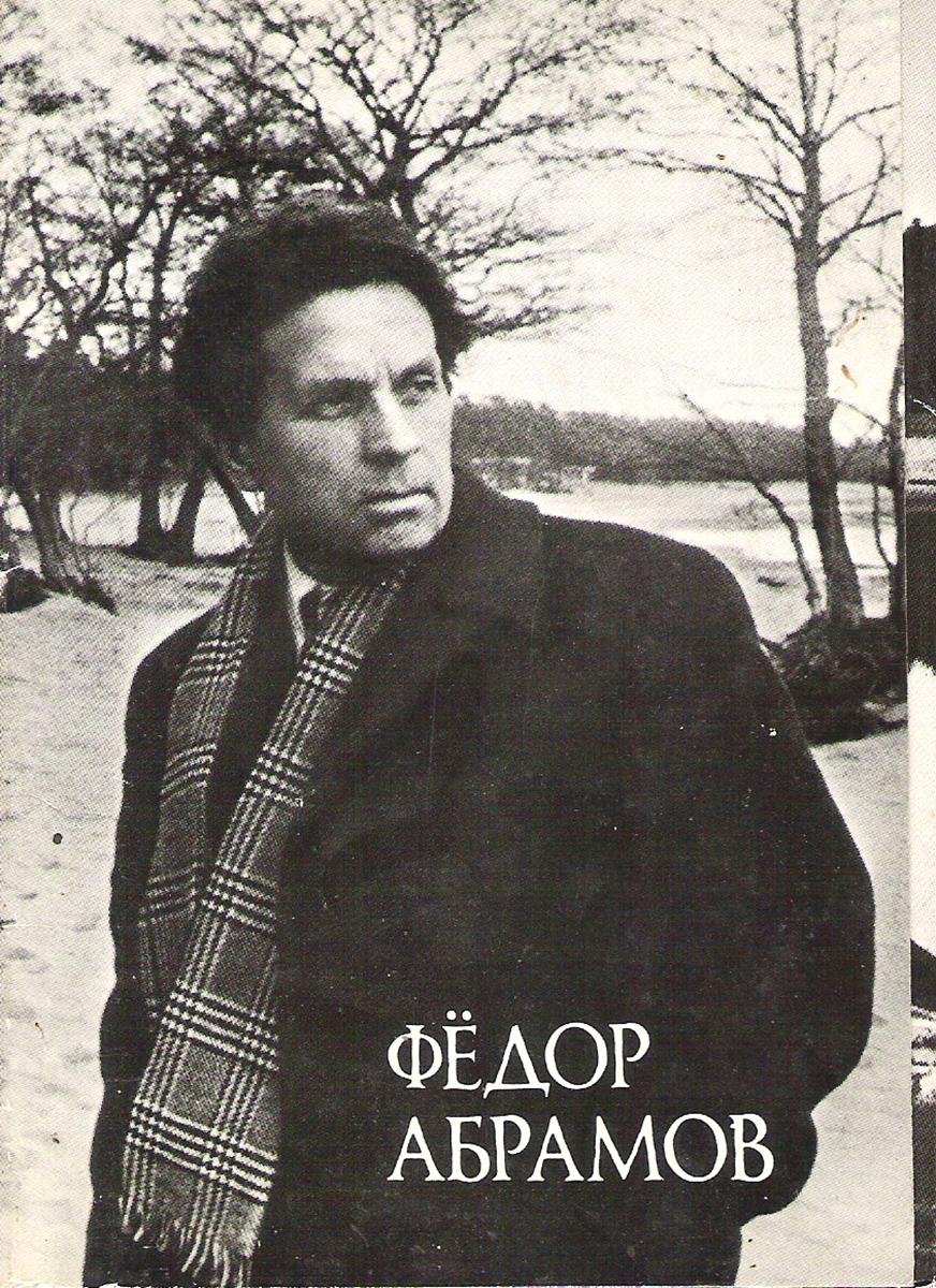Федор Абрамов (набор из 18 открыток)