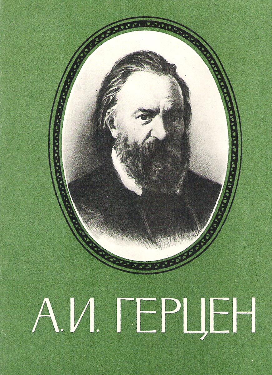 А. И. Герцен (набор из 16 открыток)