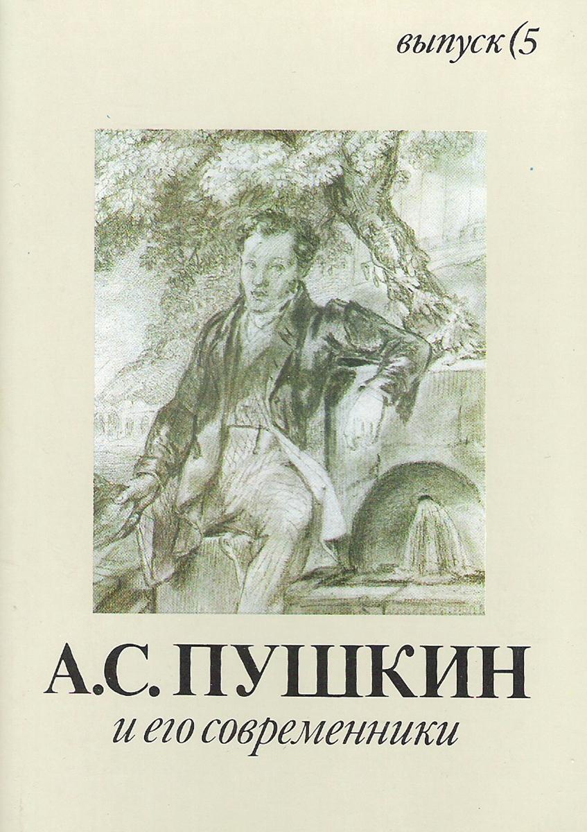 А. С. Пушкин и его современники. Выпуск 5 (набор из 16 открыток) искусство жостовских мастеров комплект из 25 открыток