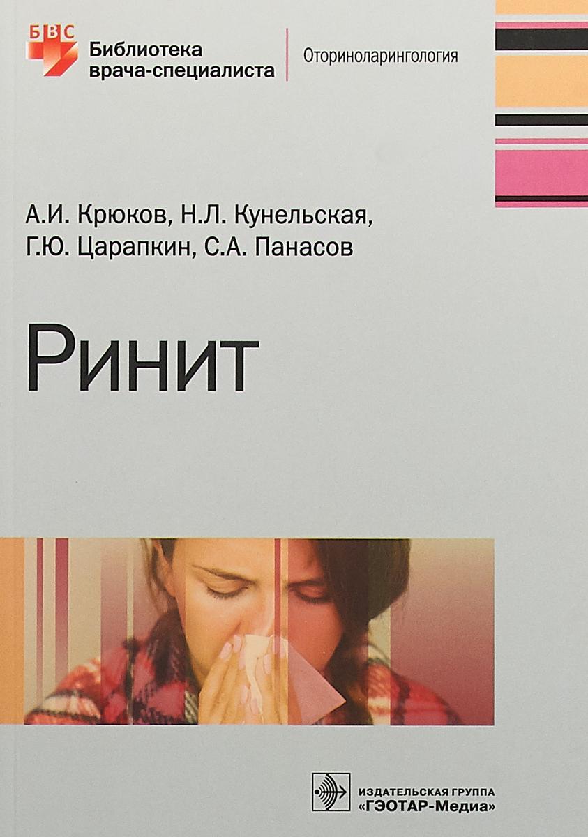 Ринит. А. И. Крюков, Н. Л. Кунельская, Г. Ю. Царапкин, С. А. Панасов