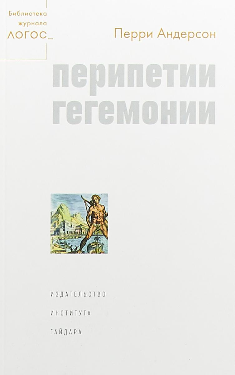 Zakazat.ru Перипетии гегемонии. Перри Андерсон