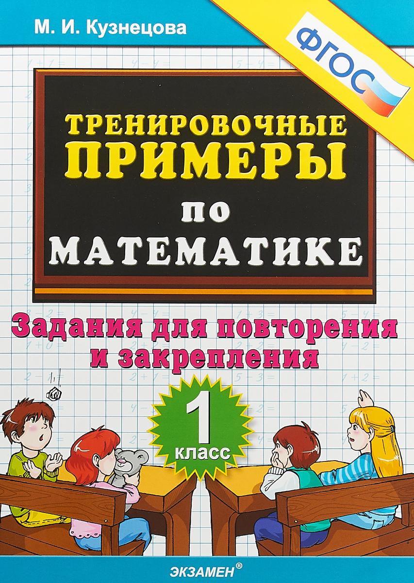 Математика. 1 класс. Тренировочные примеры. Задания для повторения и закрепления. М. И. Кузнецова