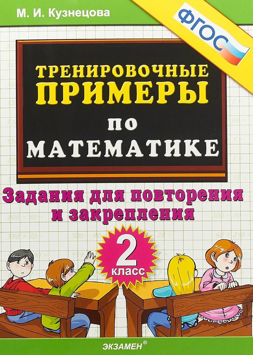 Математика. 2 класс. Тренировочные примеры. Задания для повторения и закрепления. М. И. Кузнецова