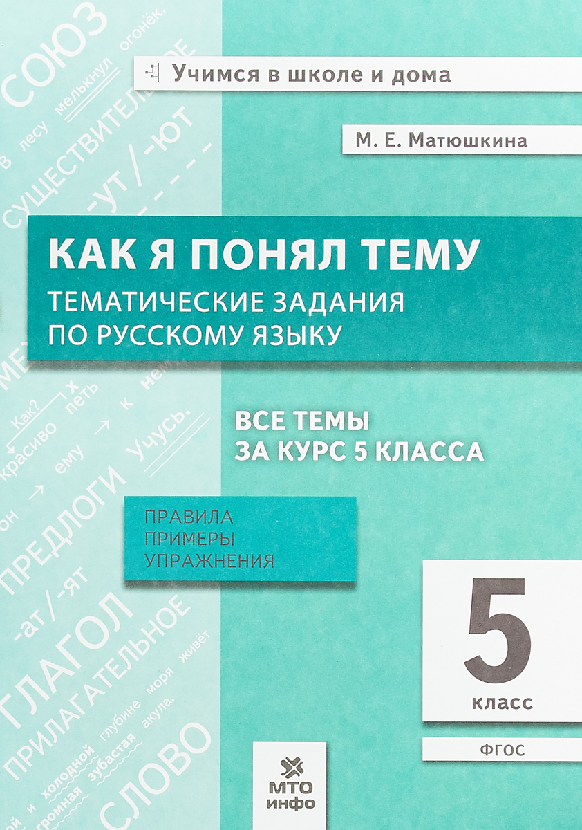 Как я понял тему. Тематические задания по русскому языку 5 кл. Правила, примеры, упражнения