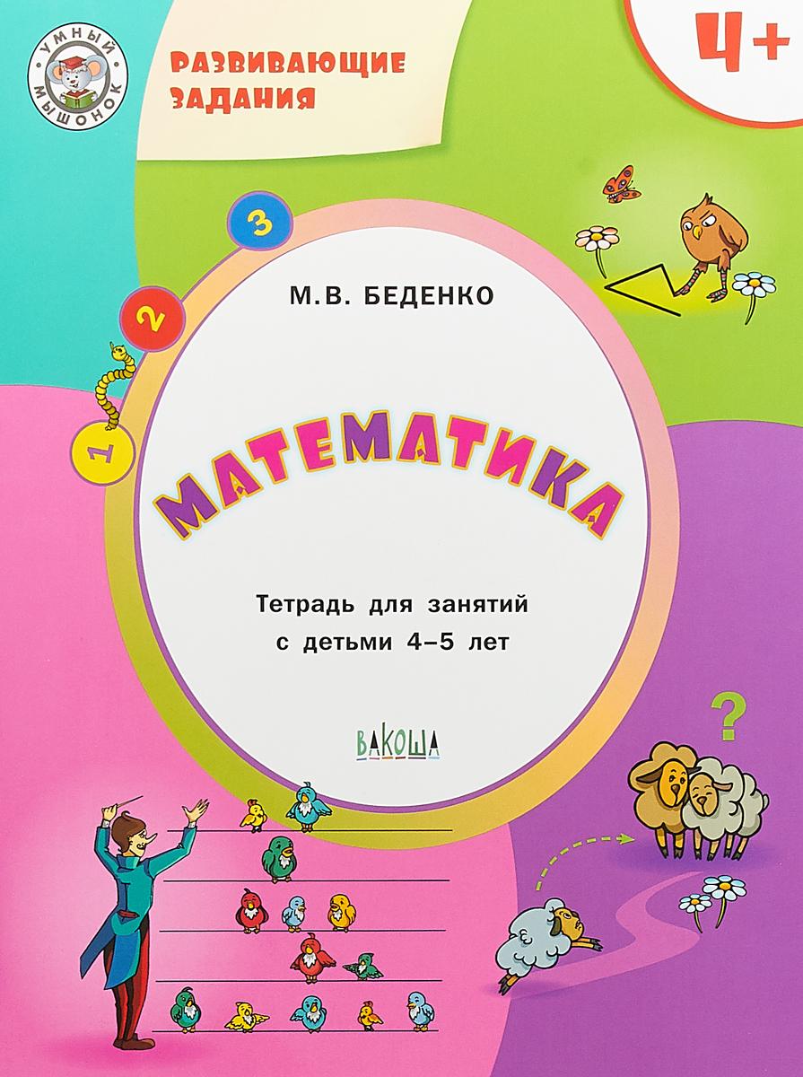 Zakazat.ru: Математика. Развивающие задания. Тетрадь для занятий с детьми 4-5 лет. М. В. Беденко
