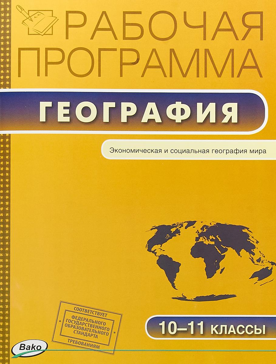 С. В. Бородина География. 10-11 классы. Рабочая программа тарифный план