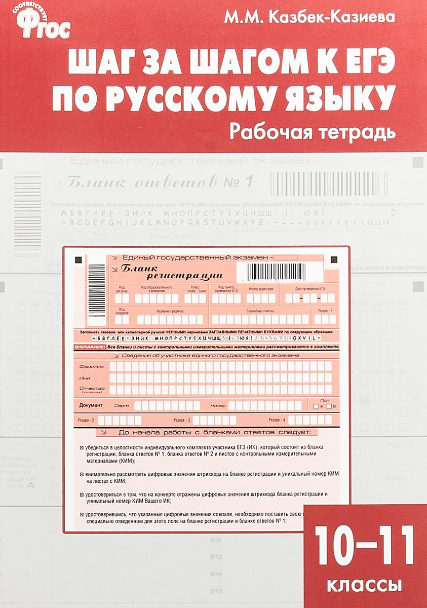 М. М. Казбек-Казиева Русский язык 10-11 класс. Шаг за шагом к ЕГЭ