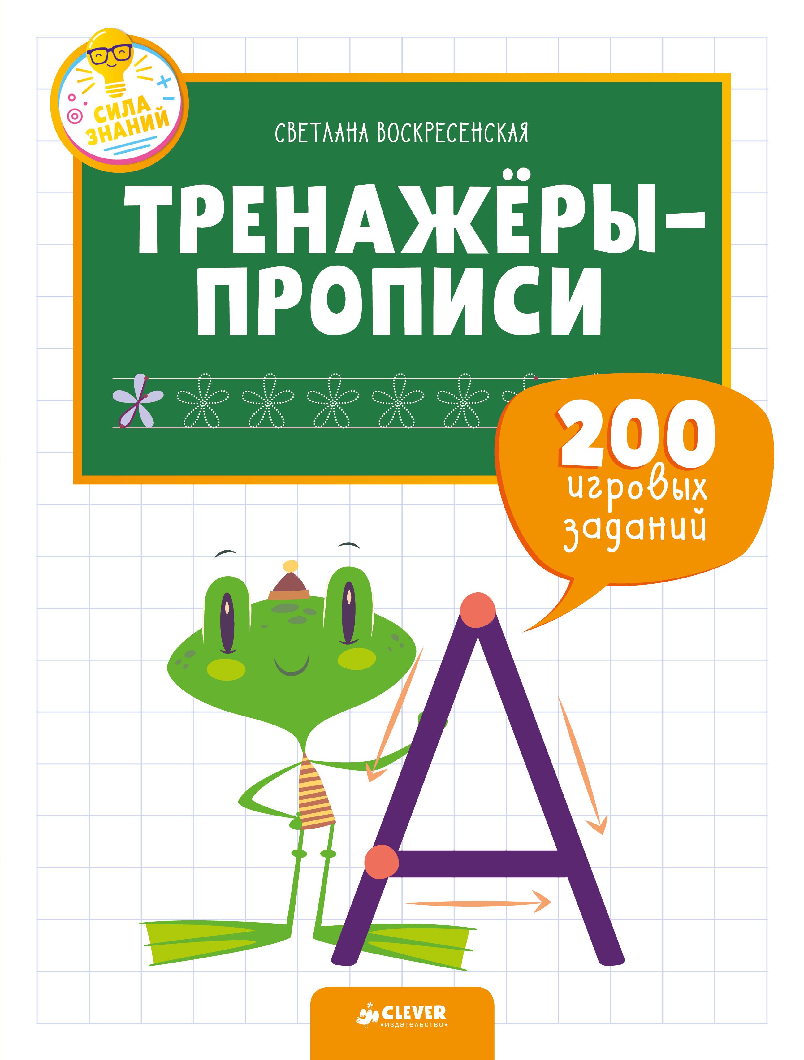 Светлана Воскресенская Тренажеры-прописи. 200 игровых заданий тренажеры