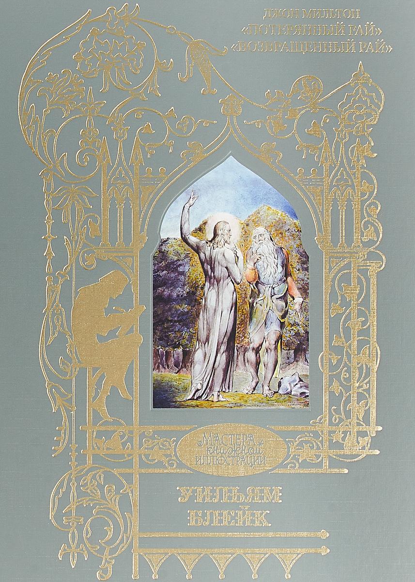 Уильям Блейк Джон Мильтон. Потерянный рай. джон мильтон потерянный рай подарочное издание isbn 978 5 93898 179 9