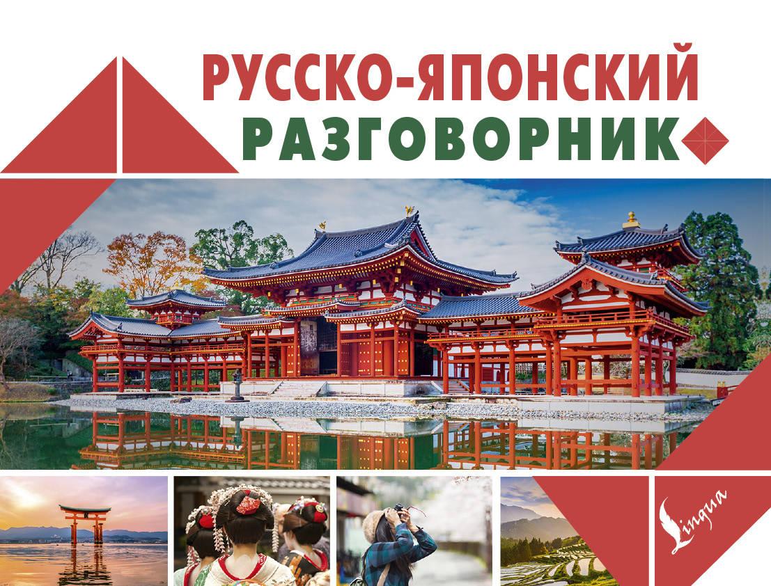 Русско-японский разговорник васина н сост японский разговорник isbn 9785170540839