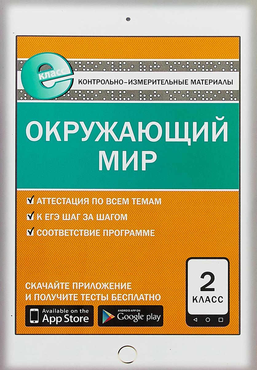 И. Ф. Яценко Окружающий мир. 2 класс ISBN: 978-5-408-04010-0
