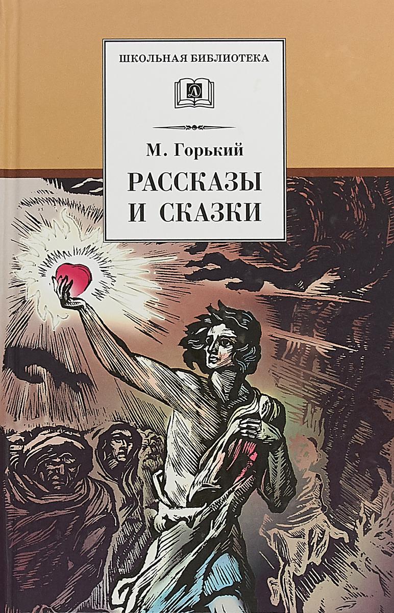 М. Горький Рассказы и сказки ISBN: 978-5-08-005771-7