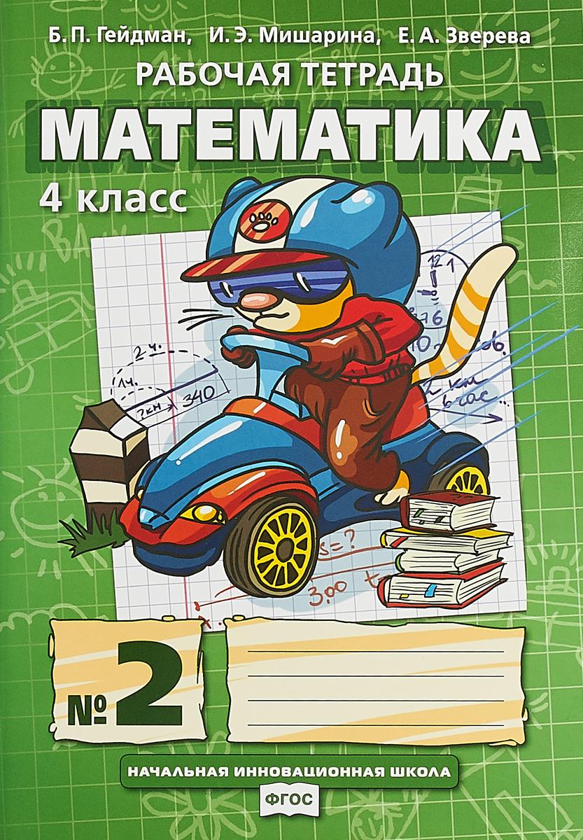 Б. П. Гейдман , И. Э. Мишарина ,Е. А. Зверева Рабочая тетрадь. МАТЕМАТИКА.4 класс, В 4 частях.2часть б п гейдман и э мишарина е а зверева математика 2 класс рабочая тетрадь 3
