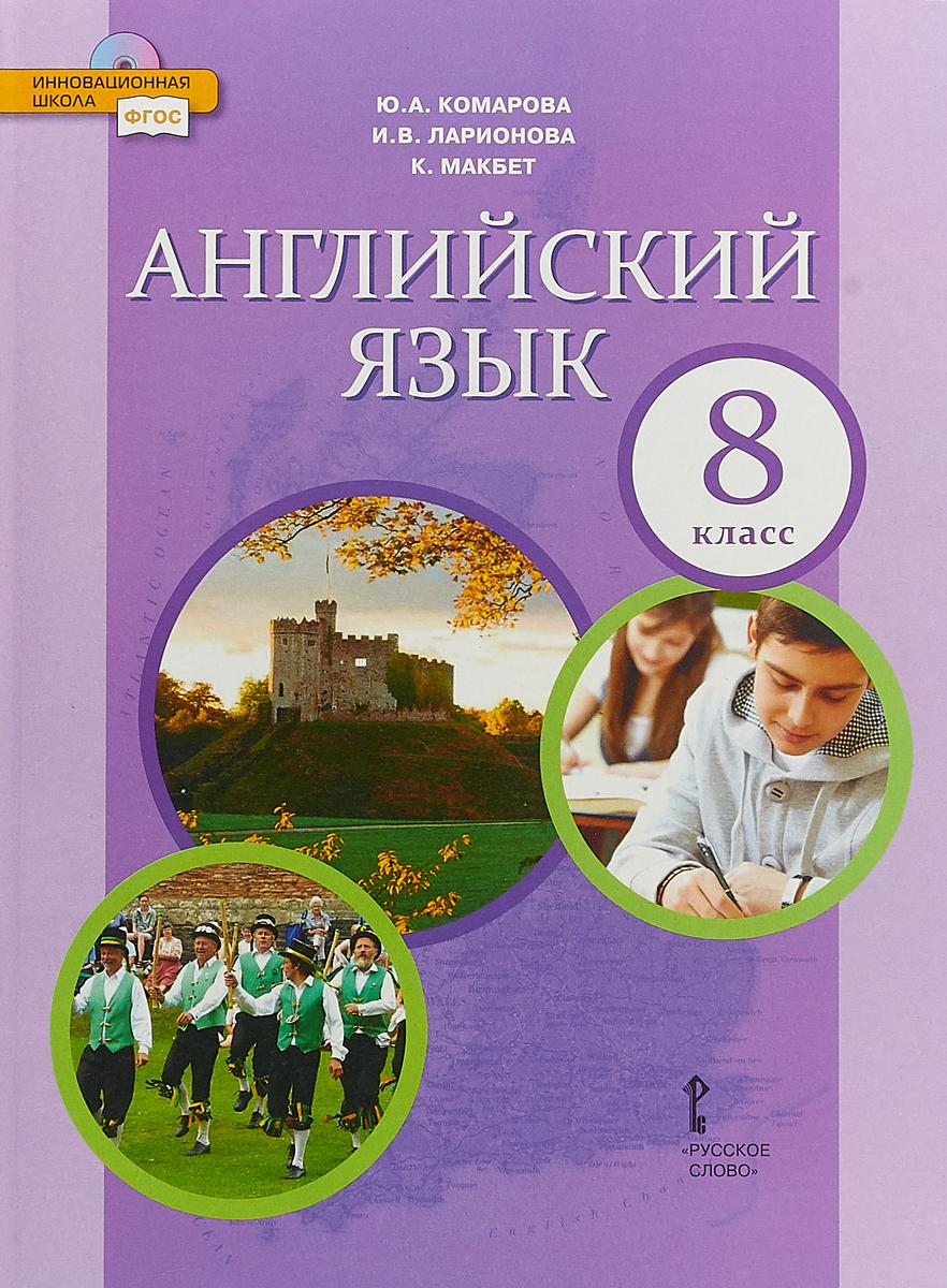 Ю. А. Комарова , И. . Ларионова Английский язык. 8 класс. Учебник