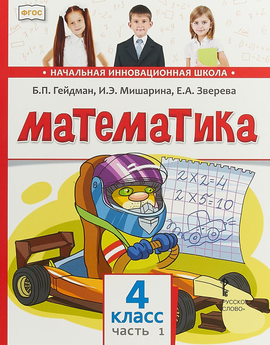 Б. П. Гейдман, И. Э. Мишарина, Е. А. Зверева Математика. Учебник. 4 класс. В 2 частях. Часть 1 александрова э и математика 4 класс учебник часть 2