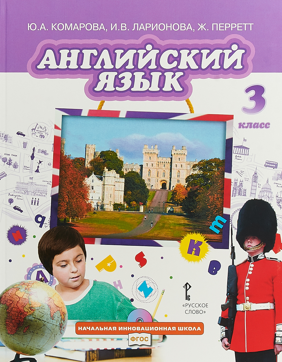 Zakazat.ru: Английский язык. 3 класс. Учебник (+ CD). Ю. А. Комарова , И. В. Ларионова , Ж  Перретт