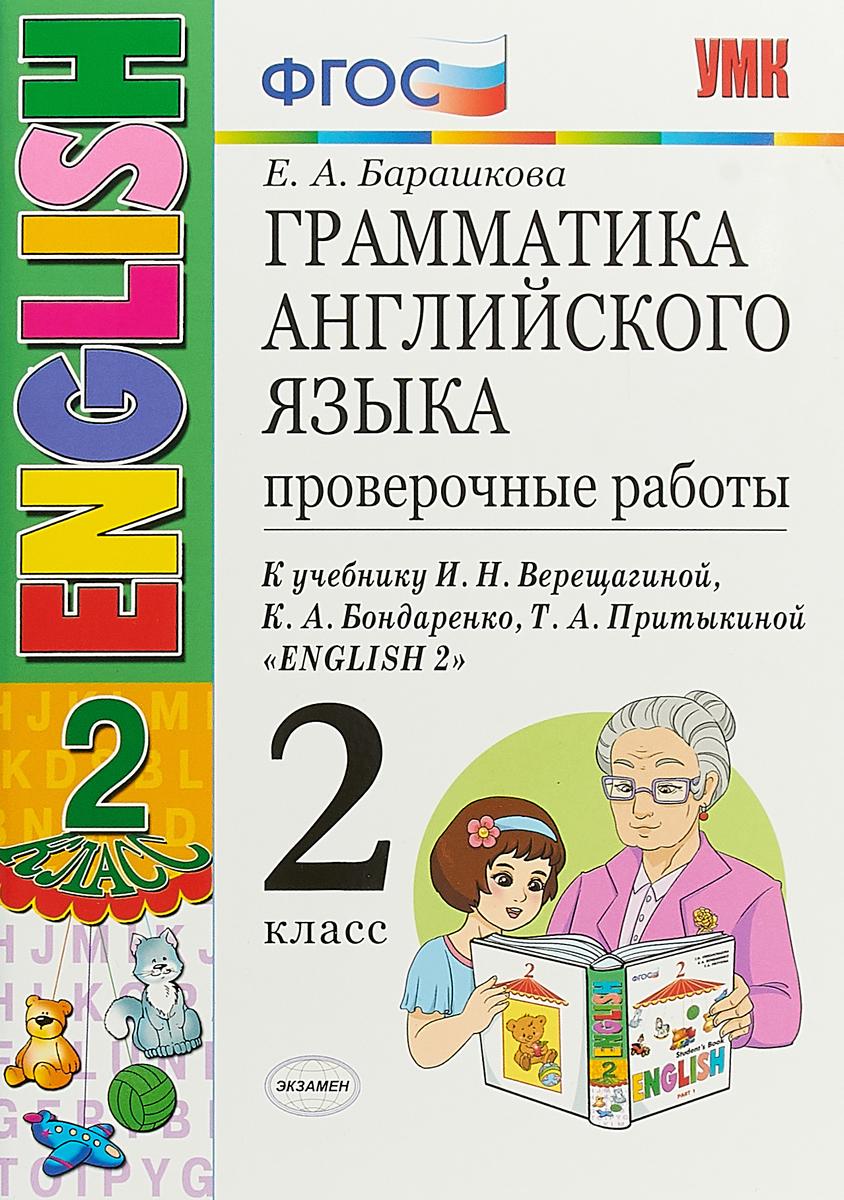 Е. А. Барашкова Английский язык. 2 класс. Грамматика. Проверочные работы. К учебнику И. Н. Верещагиной и др.