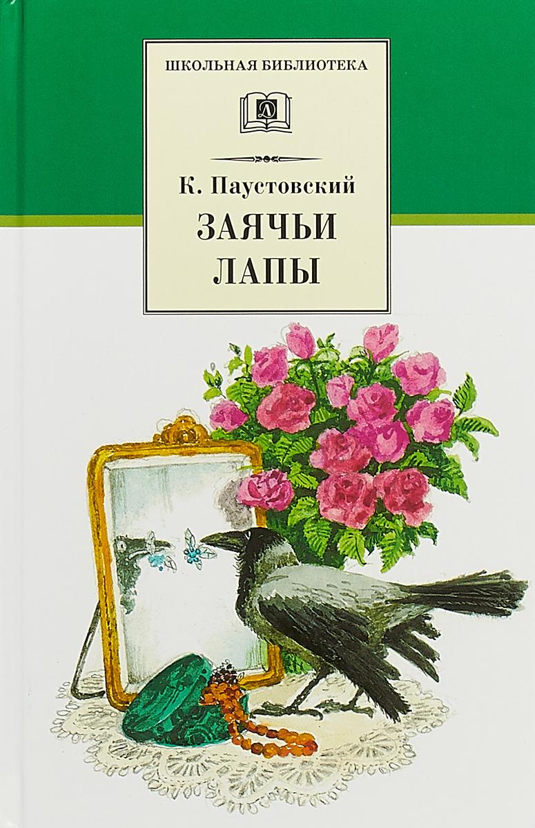 К. Паустовский Заячьи лапы ISBN: 978-5-08-005780-9