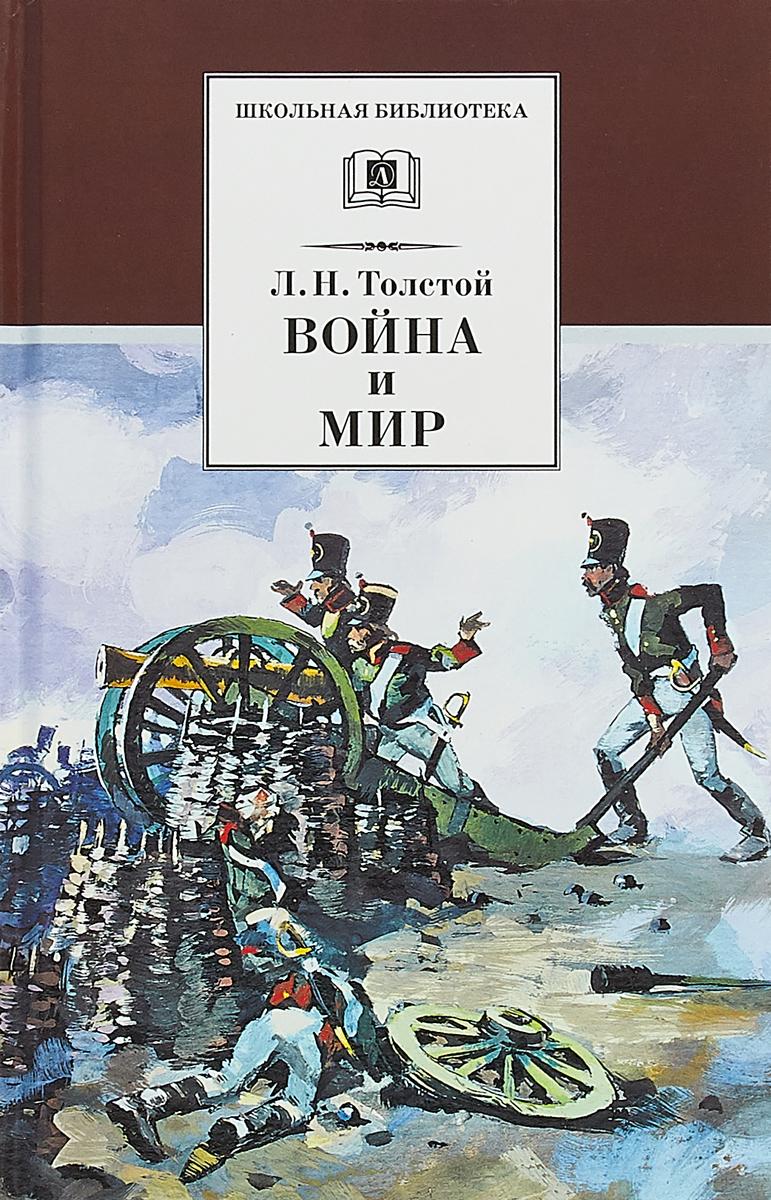 Zakazat.ru: Война и мир. Том 1. Толстой