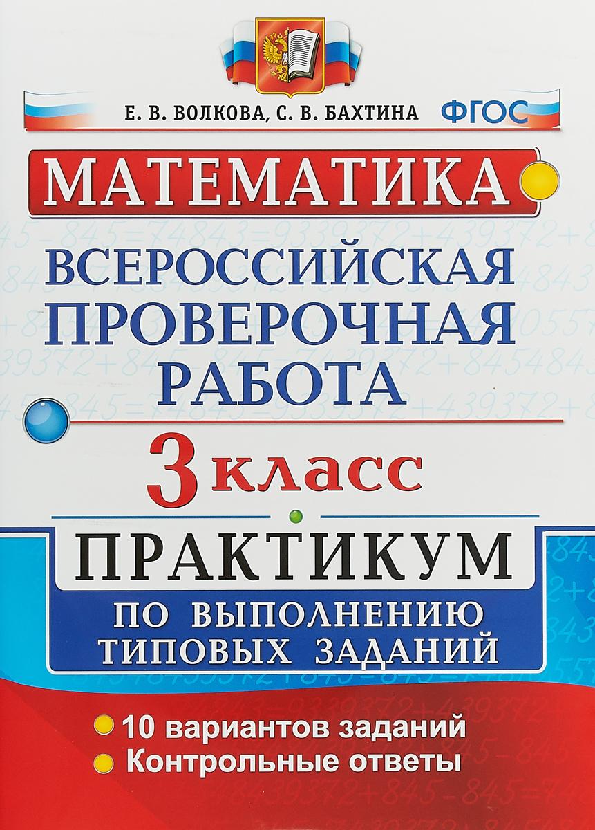 Е. В. Волкова, С. В. Бахтина Математика. 3 класс. Всероссийская проверочная работа. Практикум по выполнению типовых заданий. ФГОС